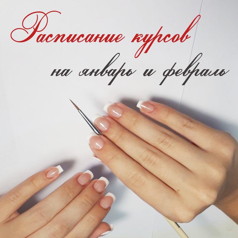 Приглашаем Вас повысить квалификацию по ногтевому  моделированию  Дарьи Ерохиной