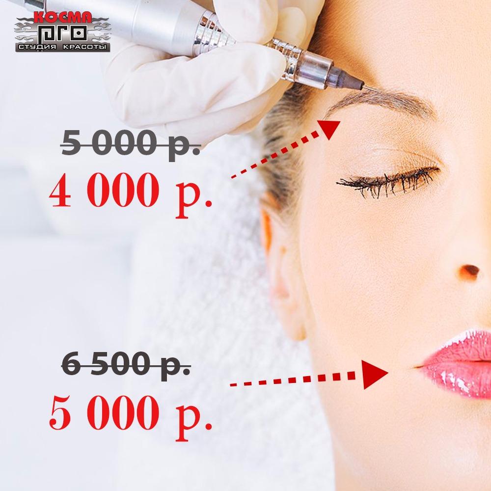 Только до 18 февраля - перманентный макияж губ и бровей со скидкой  в салоне красоты Сosma Pro.
