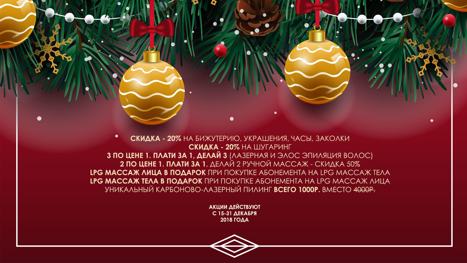 Акции с 15-31 декабря 2018 года