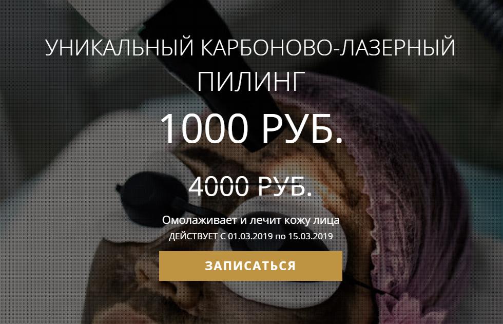 Акции с 01.03.2019 по 15.03.2019