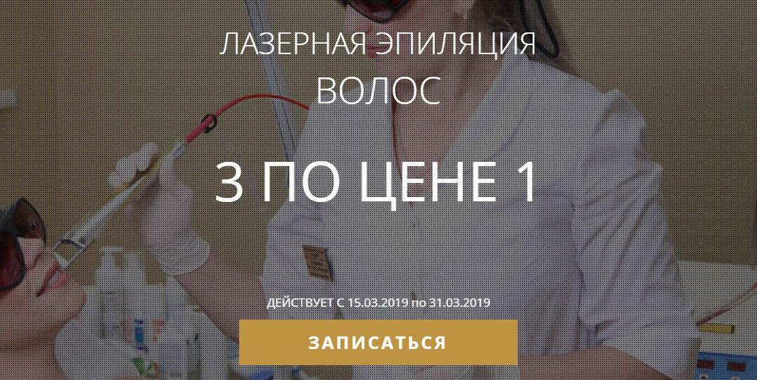 Акции с 15-31 марта 2019