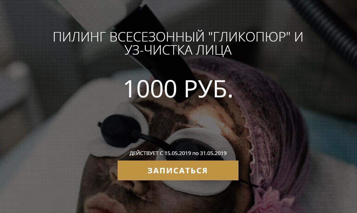 Акции салона красоты с 15.05 - 31.05.2019