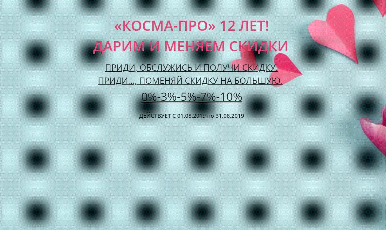 """""""Косма про"""" 12 лет, акции на весь август!!!"""