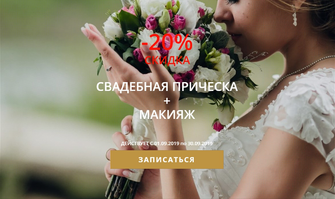 Акции сентября 2019