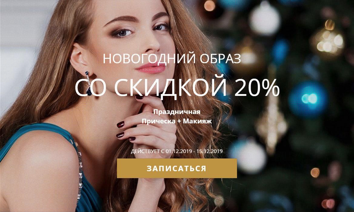 """Акции декабря """"Предновогоднее настроение"""""""