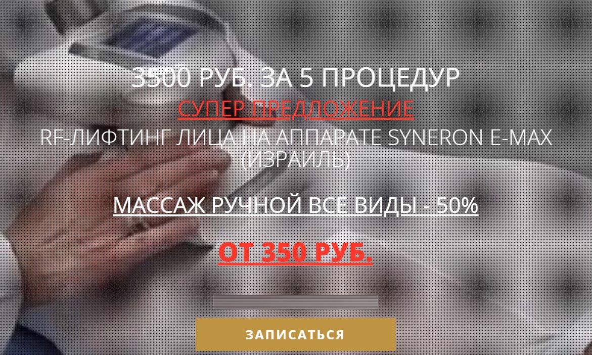 """""""Февральский эксклюзив"""" - акции февраля от Косма-про"""