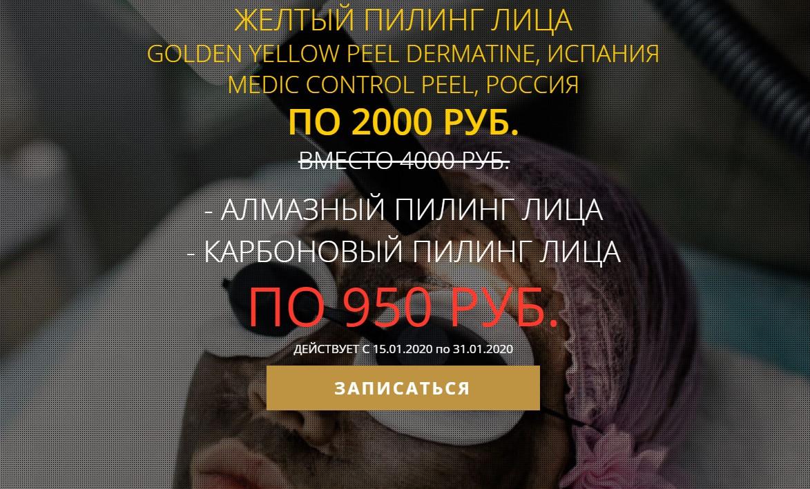 """""""Январский позитив"""" - акции января от Косма-про"""