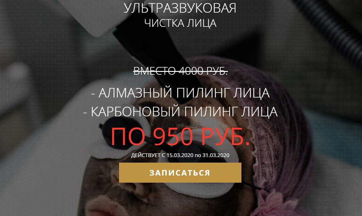 """""""Любимый март"""" - акции марта 2020 года"""
