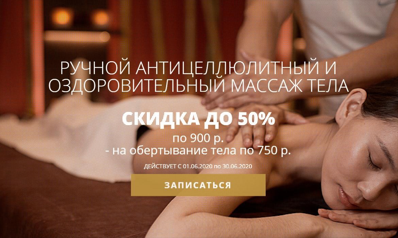 Акции ИЮНЬ!
