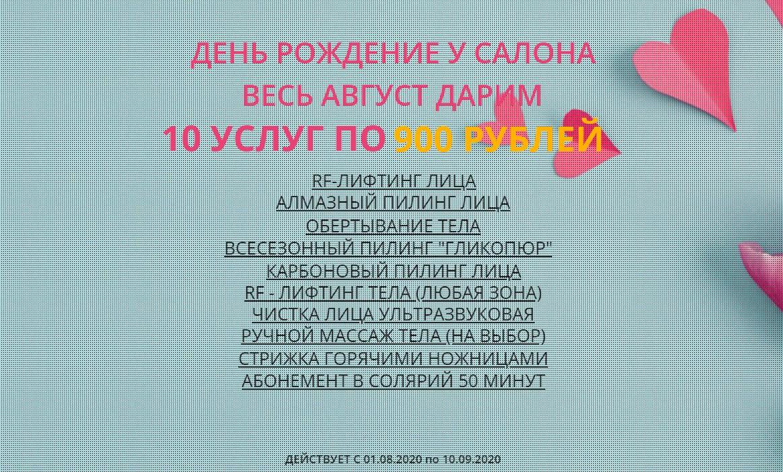 Действующие акции до 10 сентября!